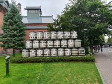 サッポロビール博物館を見学し、「復刻札幌製麦酒」を飲む