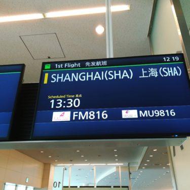 【中国①】上海航空「羽田→上海・虹橋」搭乗記・感想《201909バスケW杯@上海の旅》