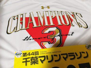 2019・第44回「千葉マリンマラソン」完走記 – レース前編(準備・荷物など)
