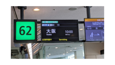 「ANAじゃらんパック」のツアーでホテル・飛行機を確保したらお得だった《201912大阪①》