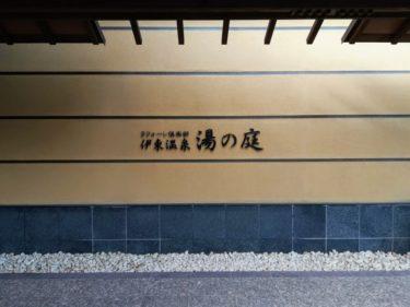 ホテル「ラフォーレ倶楽部伊東温泉湯の庭」宿泊記。豪華な個室温泉付き客室