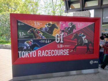 東京競馬場「S指定席」観戦レポート。溢れ出るVIP感、快適な競馬環境。