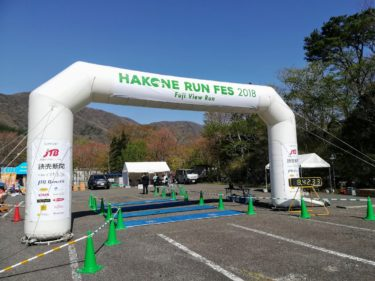 箱根でハーフマラソン走ったら地獄だった【箱根ランフェス・富士ビューラン】