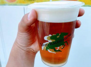 東京競馬場のクラフトビール「東京グリーンエール」を飲む