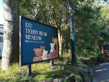 「伊豆テディベア・ミュージアム」のトトロ展を見る【秋の伊豆熱海旅行#2】