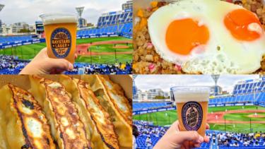 横浜DeNAベイスターズ「横浜スタジアム」で食べたグルメとベイスターズビールを紹介