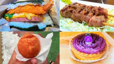 那覇・国際通りでオススメの食べ歩きグルメを紹介