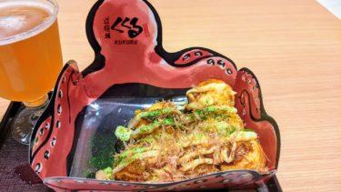 伊丹空港「くくる」でたこ焼きを食べる – ANA制限エリア内