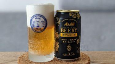 """アルコール0.5%の""""微アルコール""""ビール『アサヒ ビアリー』の味・感想"""