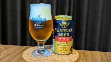 """糖質ゼロ""""パーフェクトサントリービール""""の衝撃。感想・レビュー"""