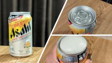 """【これはすごい】""""アサヒスーパードライ 生ジョッキ缶""""を飲んだ感想【自然に泡立つ】"""