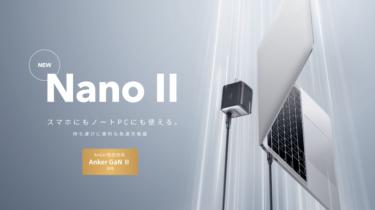 PD対応のミニマルな充電器「Anker Nano II 45W」は旅行者に最適(iPadPro対応)
