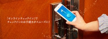 東京ディズニーシー・ミラコスタの予約は公式サイトですべき理由