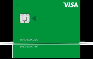旅行好き大学生にオススメのクレジットカード5選