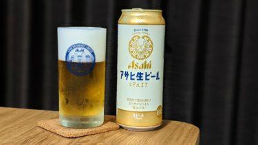 ガッキーCM「アサヒ生ビール」購入・実飲レビュー(マルエフ)