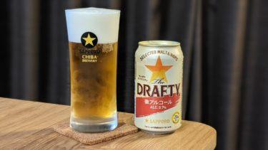 サッポロビールの微アル「DRAFTY(ドラフティ)」実飲レビュー。カロリー,糖質,ビアリーとの比較