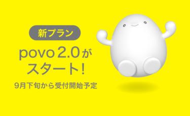 新プラン「povo2.0」はお得か?現ユーザーが考えるメリット・デメリット